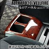アルファード20系 ヴェルファイア(前期 後期対応) コンソールロアパネル 黒木目セカンドステージ製 Made in Japan