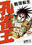 孔雀王~戦国転生~ 2 (SPコミックス)