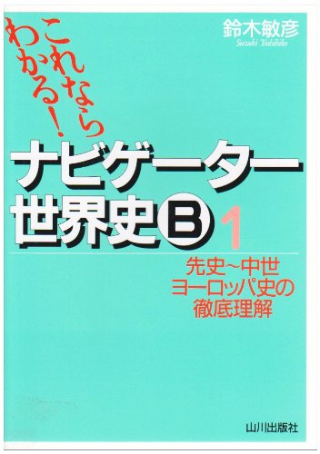 ナビゲーター 世界史B(1)