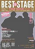 BEST STAGE (ベストステージ) 2016年 02月号 [雑誌] -