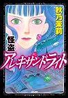 怪盗アレキサンドライト (ぶんか社コミックス)