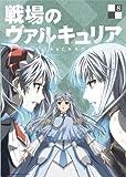 戦場のヴァルキュリア 8 [DVD]