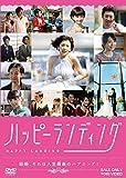 ハッピーランディング[DVD]