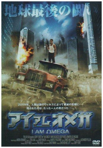 アイ・アム・オメガ [DVD]