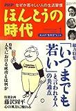 PHP ほんとうの時代 2007年 01月号 [雑誌]