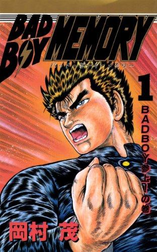 BAD BOY MEMORY 1巻