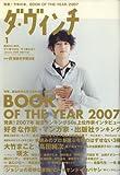 ダ・ヴィンチ 2008年 01月号 [雑誌]