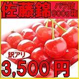 [訳あり]さくらんぼ (佐藤錦) たっぷり900g ランキングお取り寄せ