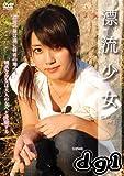 漂流少女vol.3・桜井那菜 [DVD]