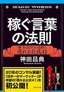 [神田昌典] 稼ぐ言葉の法則 「新・PASONAの法則」と売れる公式41