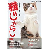 猫じゃらし―愛しの猫ちゃん500匹 (フロムムック 46)
