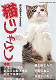 猫じゃらし―癒しの猫ちゃん500匹 (フロムムック 46)