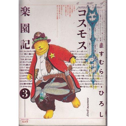 コスモス楽園記 (3) (バーガーSC―SC deluxe (43))
