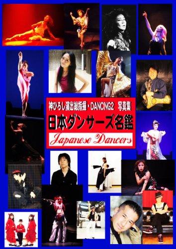 日本ダンサーズ名鑑・Japanese dancers[Dancing2]写真集