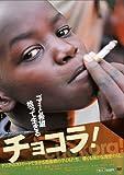 チョコラ! [DVD]