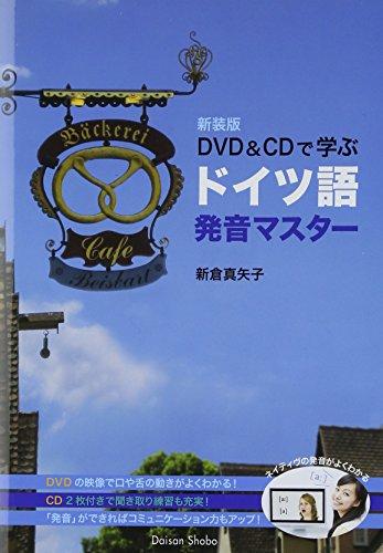 新装版 DVD&CDで学ぶ ドイツ語発音マスター