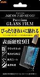 レイ・アウト docomo AQUOS PAD SH-06F用 液晶保護フィルム 9H光沢指紋防止ガラスフィルム RT-SH06FF/GK