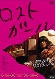 ロストガール [DVD]