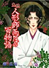 鬼談人形師雨月の百物語 ~11巻 (櫂広海)