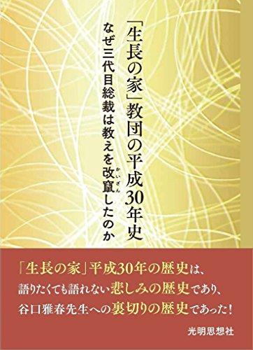 「生長の家」教団の平成30年史