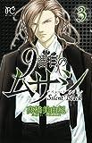 9番目のムサシ サイレント ブラック(3): ボニータ・コミックス