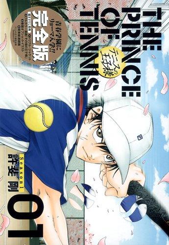 テニスの王子様完全版 Season1 1 (愛蔵版コミックス)