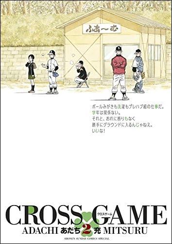 クロスゲーム 2  少年サンデーコミックススペシャル