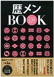 歴メンBOOK テレビの中の武将・志士たち (TOKYO NEWS MOOK 288号)