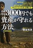 プライベートバンカーが書いた!日経平均3000円でも資産が守れる方法