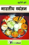 Bharatiya Vyanjan (Hindi Edition)