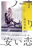 ノートより安い恋 (Yuri-Hime Novel)