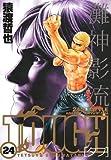 TOUGH 24 (ヤングジャンプコミックス)
