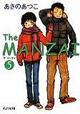 The MANZAI〈5〉 (ピュアフル文庫)