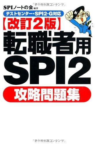 【テストセンター・SPI2-G対応】 転職者用SPI2攻略問題集 【改訂2版】