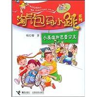 小英雄和芭蕾公主 - TXT电子书爱好者 - TXT全本下载