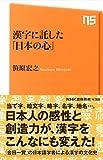 漢字に託した「日本の心」 (NHK出版新書 438)