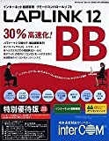 LAPLINK 12 BB 2ライセンスパック 特別優待版   (インターコム)