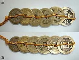 本六帝古銭