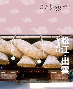 ことりっぷ 松江・出雲 石見銀山 (国内 | 観光 旅行 ガイドブック)