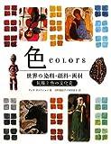 色―世界の染料・顔料・画材 民族と色の文化史