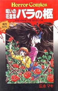 呪いの花言葉バラの柩 (ホラーコミックス)