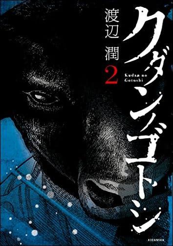 クダンノゴトシ(2) (ヤングマガジンコミックス)