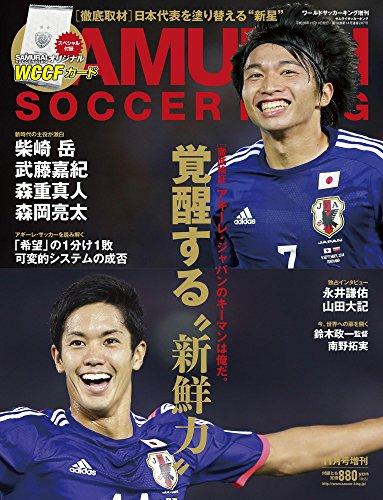 サムライサッカーキング 2014年 11月号 [雑誌]