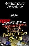 中国食品工場のブラックホール (扶桑社新書)