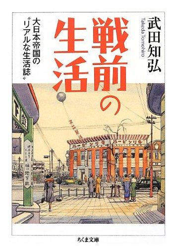 """戦前の生活: 大日本帝国の""""リアルな生活誌"""" (ちくま文庫)"""