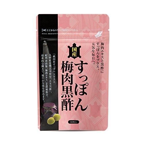 栄養補助食品 すっぽん・梅肉エキス・黒酢 3つの力がまとめて摂れる すっぽん梅肉黒酢 粒タイプ 93粒