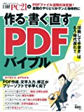 PDF徹底活用バイブル (日経BPパソコンベストムック)