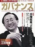 ガバナンス 2011年 02月号 [雑誌]