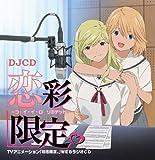 TVアニメーション「初恋限定。」WEBラジオCD DJCD 恋彩限定。-コ・イ・イ・ロ リミテッド-