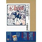 ケン1探偵長 (手塚治虫オリジナル版復刻シリーズ)